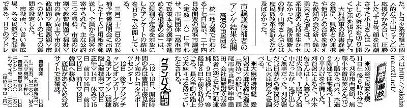 20110412中日新聞小.jpg