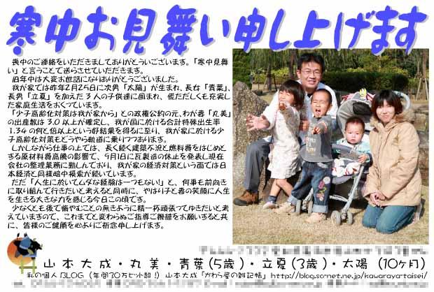 l0101-kantyuu.jpg